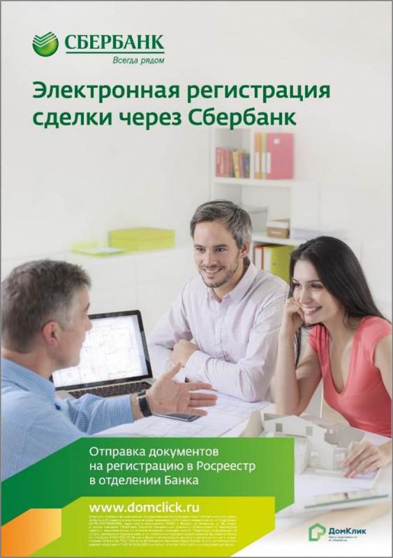 сбербанк ипотека электронная регистрация убежден